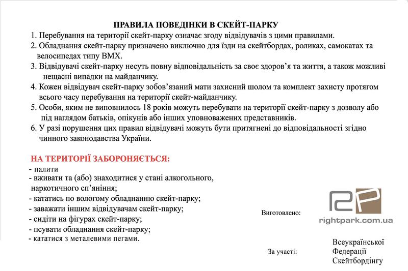 http://nu-rada.gov.ua/images/stories/11YURA/2019/0404/rulesprint.png